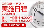 GSC統一テスト実施日程(受験料税込2,800円)詳しくはこちらをクリック
