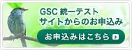 GSC統一テストサイトからのお申し込み