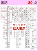 国語答案シート